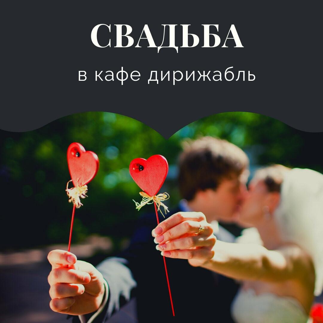 """Свадебный банкет в """"Дирижабле"""", фото-1"""
