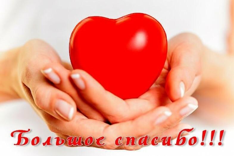 Спасибо за ваше доброе сердце открытки