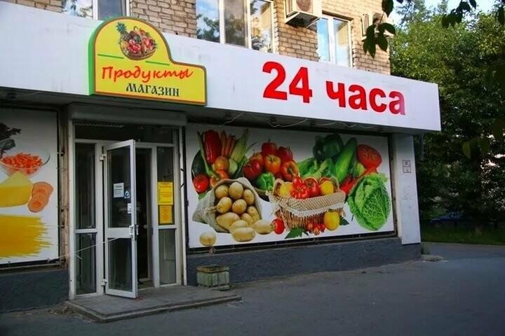 Название продуктовых магазинов в картинках