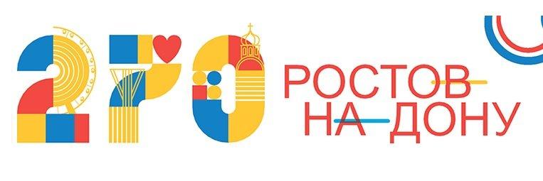 поздравления с днем города ростова-на-дону картинки