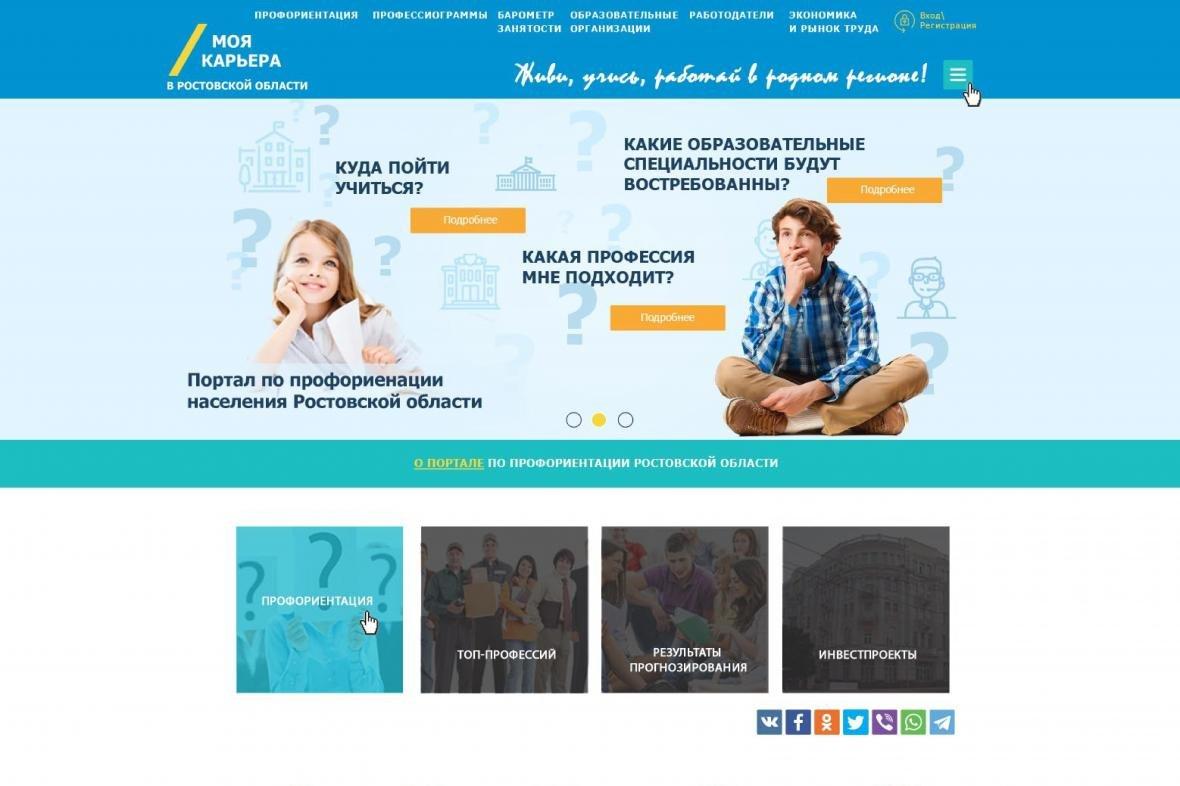 Система прогнозирования востребованных профессий разработана в Ростове, фото-1