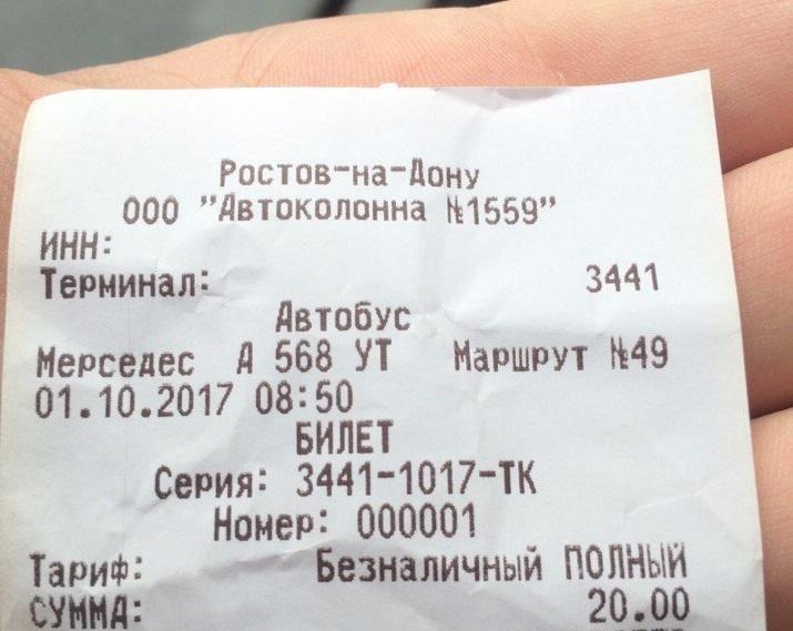 """Фото - """"Ростовский городской транспорт"""""""