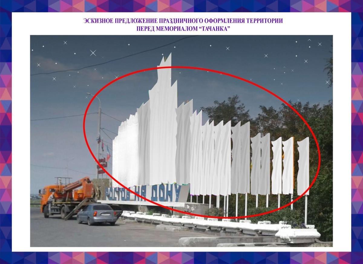 В новый год с белыми медведями : как украсят Ростов к празднику, фото-1