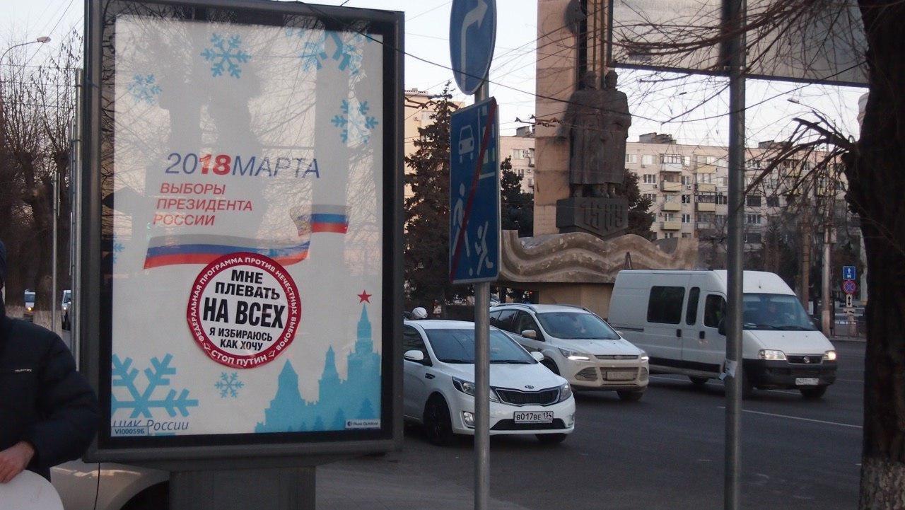 На фото - стикер акции в Волгограде, пресс-служба ЕР