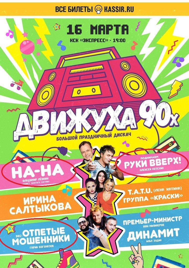Звёзды 90-х стали жертвами концертных аферистов в Ростове, фото-1