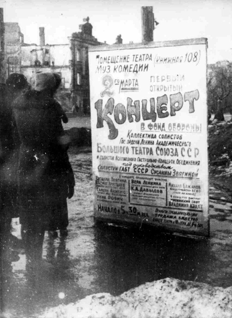 После освобождения: как Ростов-на-Дону возвращался к мирной жизни, фото-6