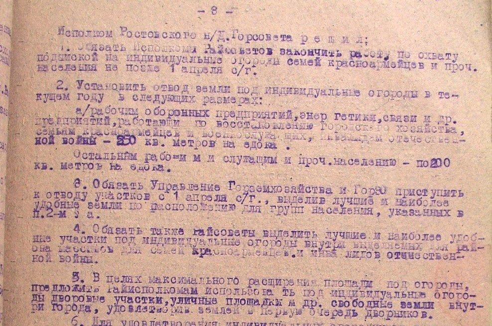 После освобождения: как Ростов-на-Дону возвращался к мирной жизни, фото-8