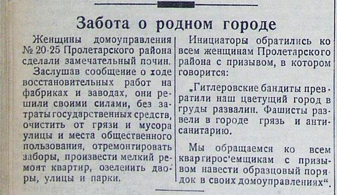 После освобождения: как Ростов-на-Дону возвращался к мирной жизни, фото-10