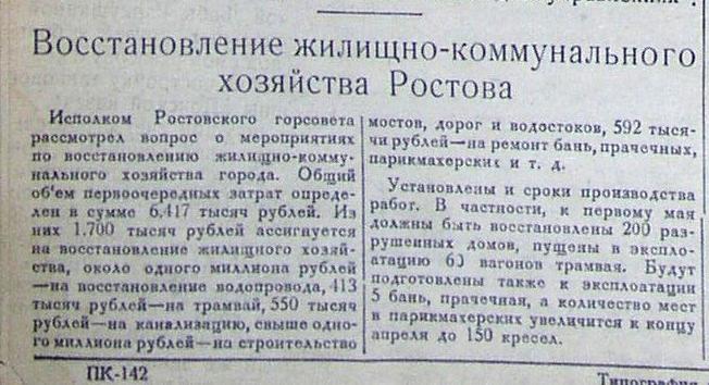 После освобождения: как Ростов-на-Дону возвращался к мирной жизни, фото-9