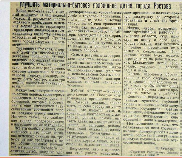 После освобождения: как Ростов-на-Дону возвращался к мирной жизни, фото-12
