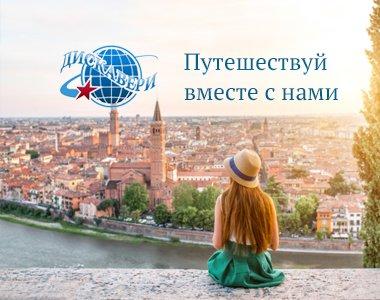 Где отдохнуть лето-осень 2018 - ростовские турагентства рекомендуют, фото-1