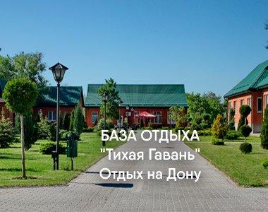 Отдых за городом 2018: санатории, базы отдыха в Ростове и области, фото-1