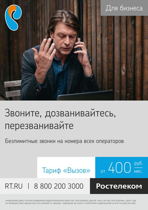 «Ростелеком» предложил новые тарифы мобильной связи для среднего и малого бизнеса, фото-1