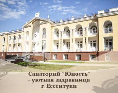 Курорты Кавказских Минеральных Вод - отдыхаем круглый год, фото-33