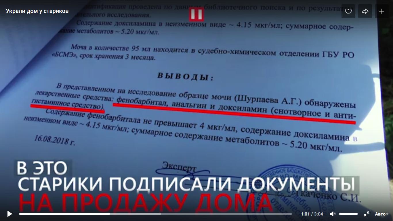 Вызволяли с полицией: в Ростове аферисты забрали дом у стариков и не выпускали их на улицу, фото-1