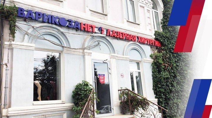 Клиника «Варикоза нет» в сентябре проведет лечение при помощи ЭВЛК с 20% скидкой, фото-1