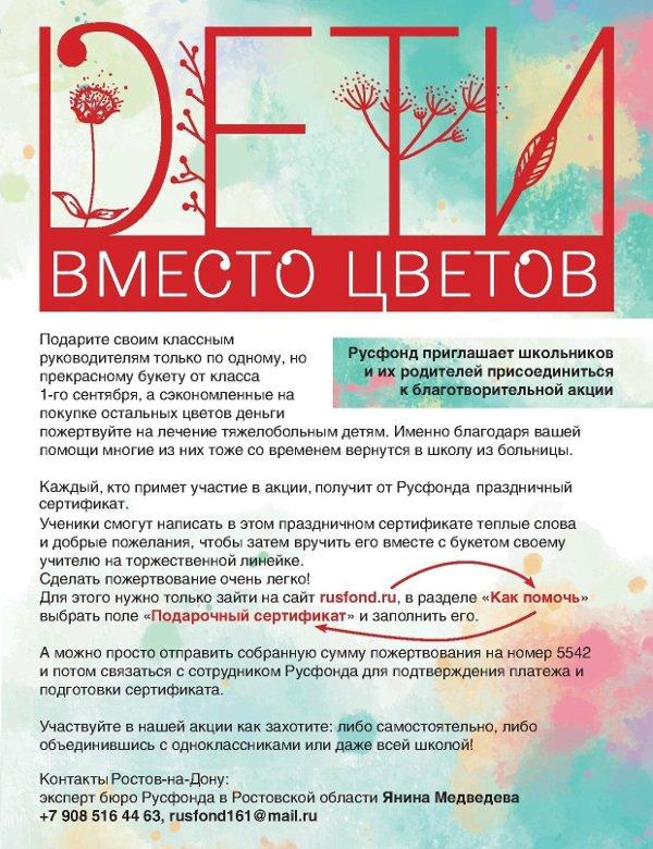 Русфонд пригласил ростовчан присоединиться к всероссийской акции «Дети вместо цветов» , фото-1