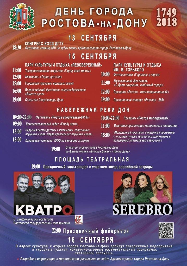 День города: куда сходить в Ростове 15 и 16 сентября , фото-5