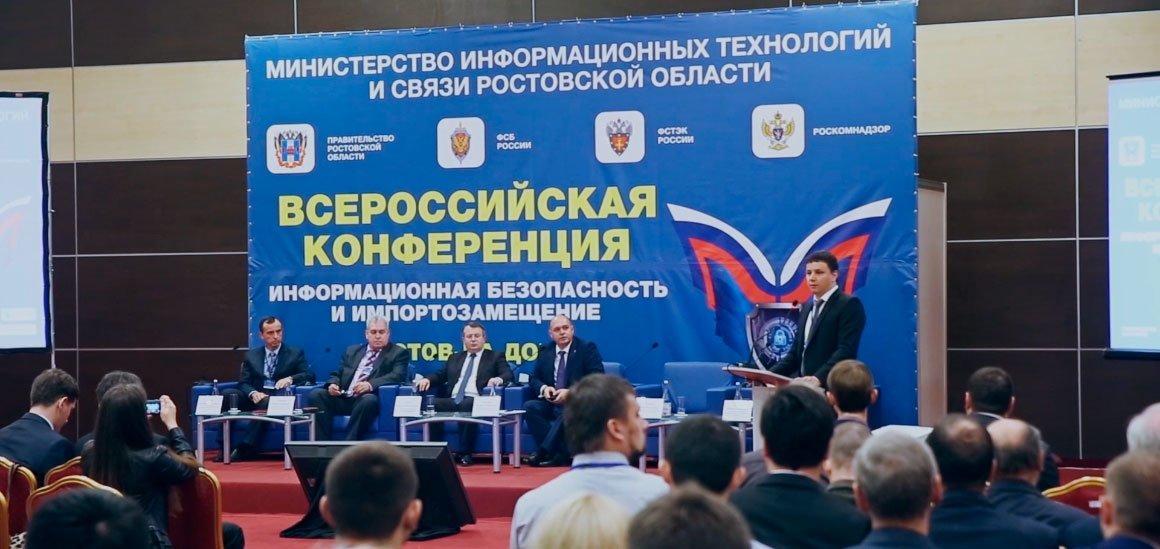 «Ростелеком» стал генеральным партнёром конференции «Информационная безопасность и импортозамещение» , фото-1