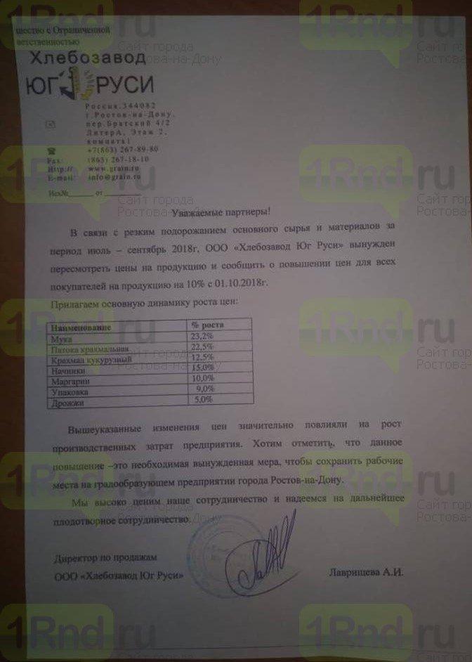 В Ростове-на-Дону с 1 октября подорожает хлеб, фото-1