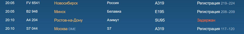 Ростовчане сообщили о серьёзных проблемах с вылетом из Санкт-Петербурга, фото-1