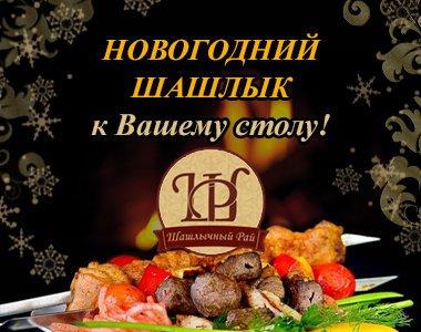 Доставка еды в Ростове к новогоднему столу, фото-7
