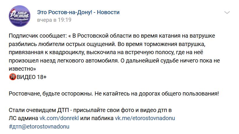 """В Ростовской области автомобиль не сбивал парней на """"ватрушке"""", фото-2"""