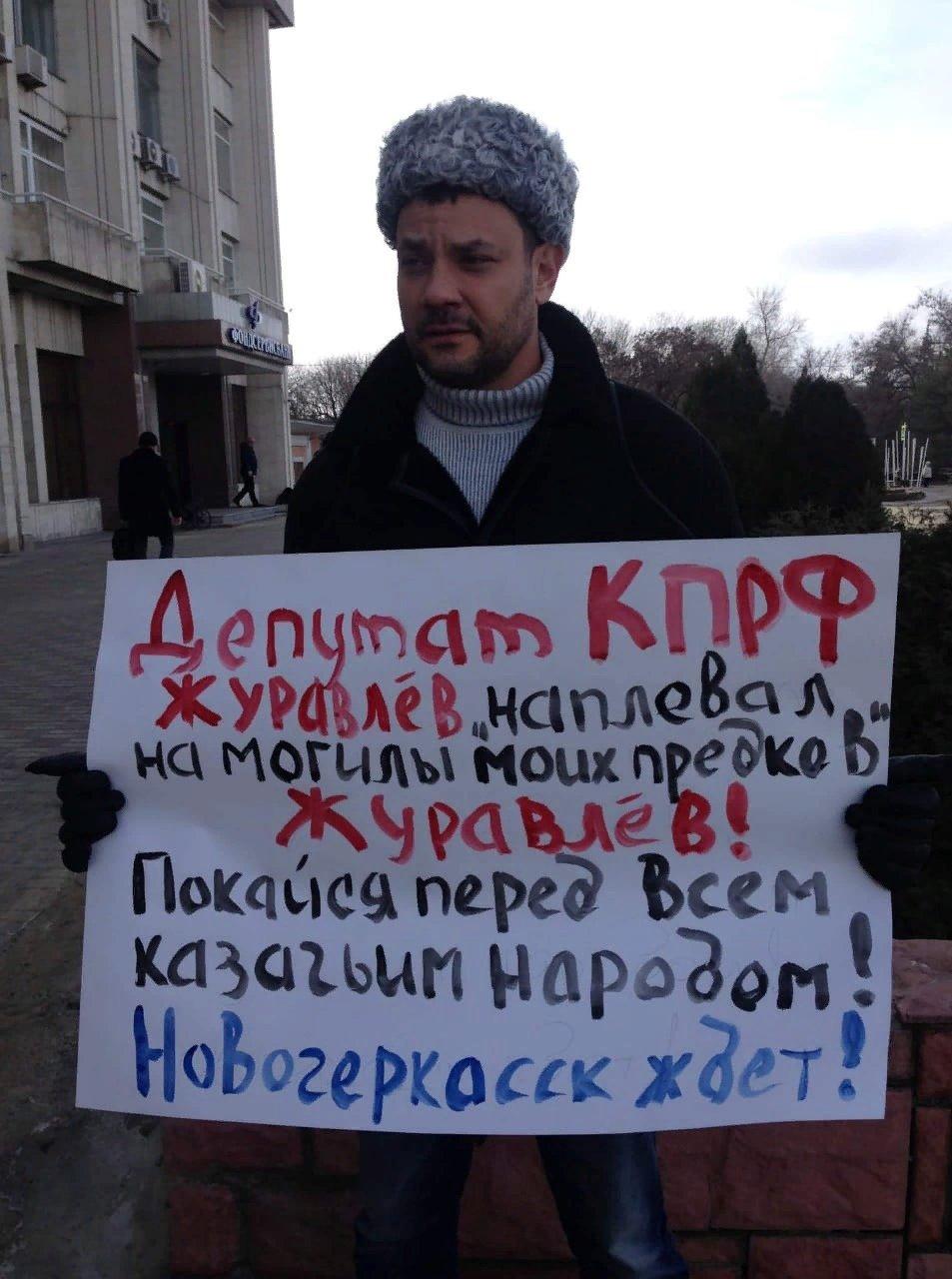 Казаки Новочеркасска призвали депутата гордумы покаяться, фото-1