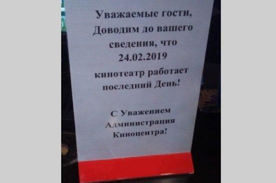В Ростове закрывается «Киномакс-Дон» , фото-1