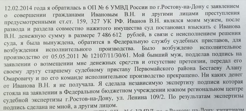 Ростовчанка обвинила полицию в волоките, фото-2