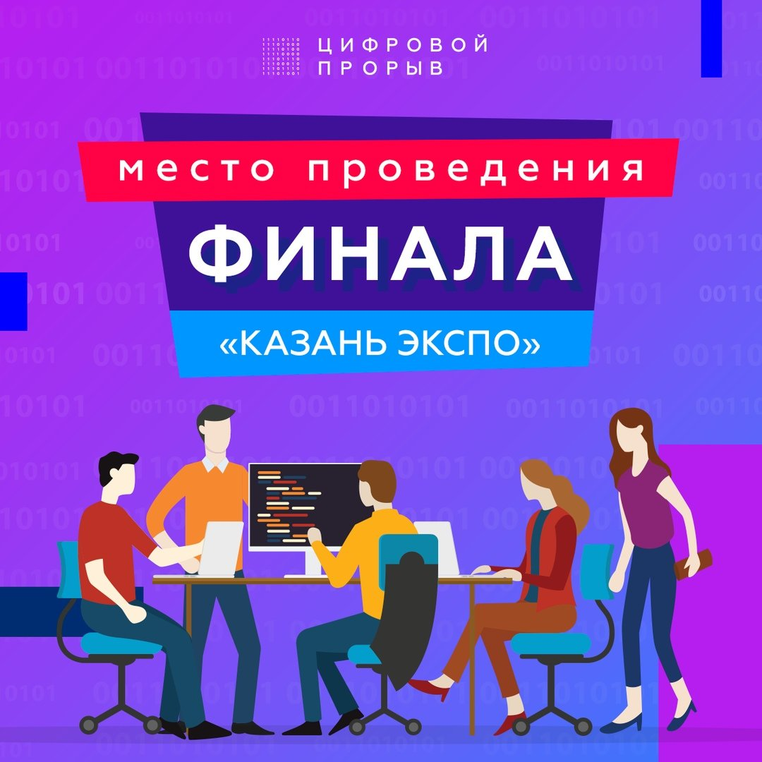 «Ростелеком» поддержит финалистов конкурса «Цифровой прорыв» , фото-1