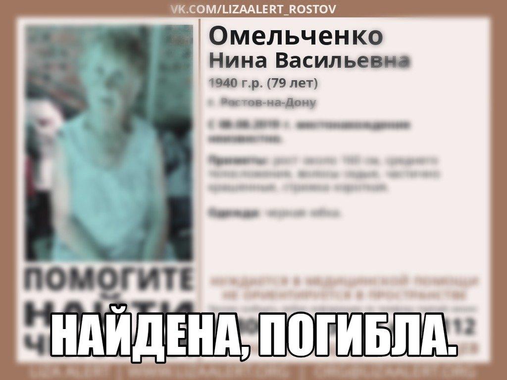 Пропавшую в Ростове пенсионерку нашли погибшей, фото-1