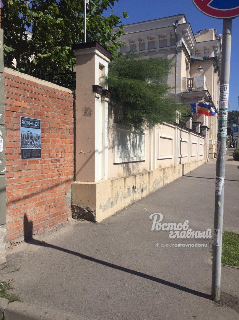 В Ростове возле училища им. Грекова появился плакат «Хватит убивать город», фото-2