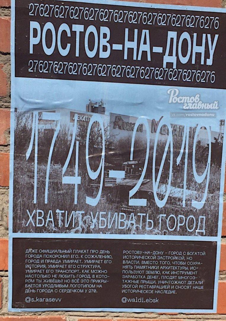 В Ростове возле училища им. Грекова появился плакат «Хватит убивать город», фото-1