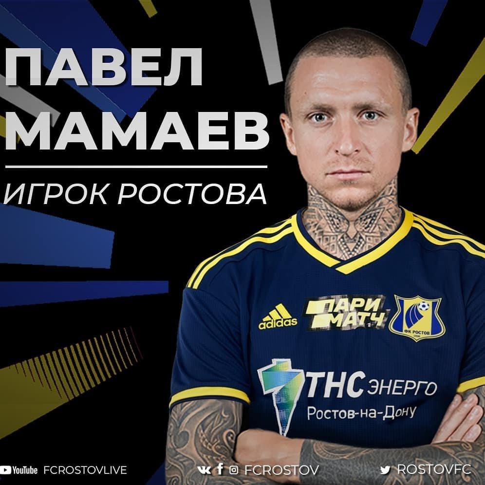 Павла Мамаева представили болельщикам «Ростова», фото-1
