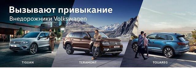 Volkswagen: внедорожники, которые вызывают привыкание, фото-1