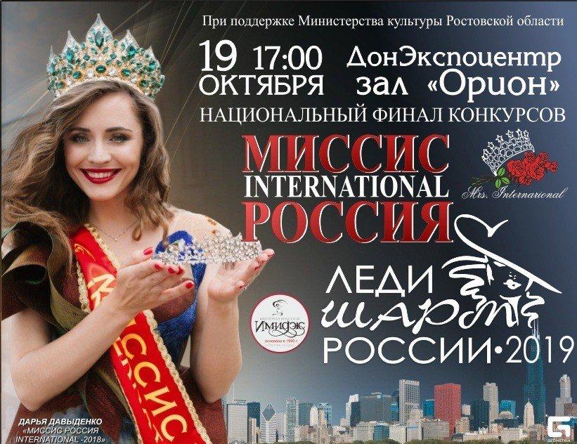 Ростов примет финал «Миссис Россия International 2019», фото-1