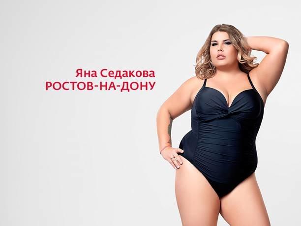 Ростовчанка стала героиней реалити-шоу «Модель XL», фото-1