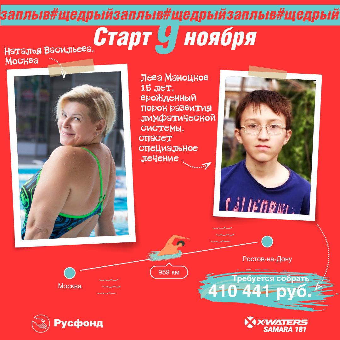 В Ростове и Москве пройдёт «Щедрый заплыв» в помощь Лёве Маноцкому