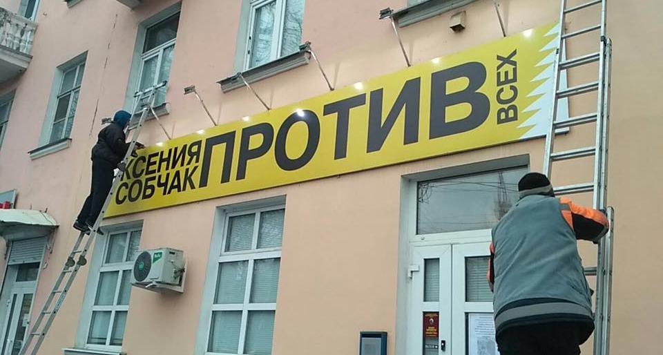 Собчак предлагает ограничить полномочия президента ираспустить Думу