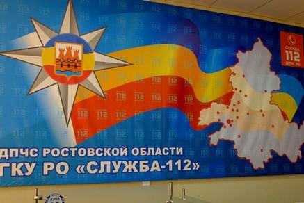 ВРостовском регионе «Система 112» начала принимать SMS