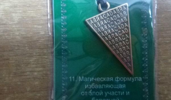 Наростовской таможне задержали около 2 тыс. амулетов иоберегов
