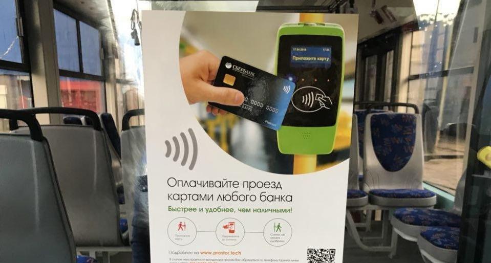 ВРостове-на-Дону запущена оплата проезда банковской картой