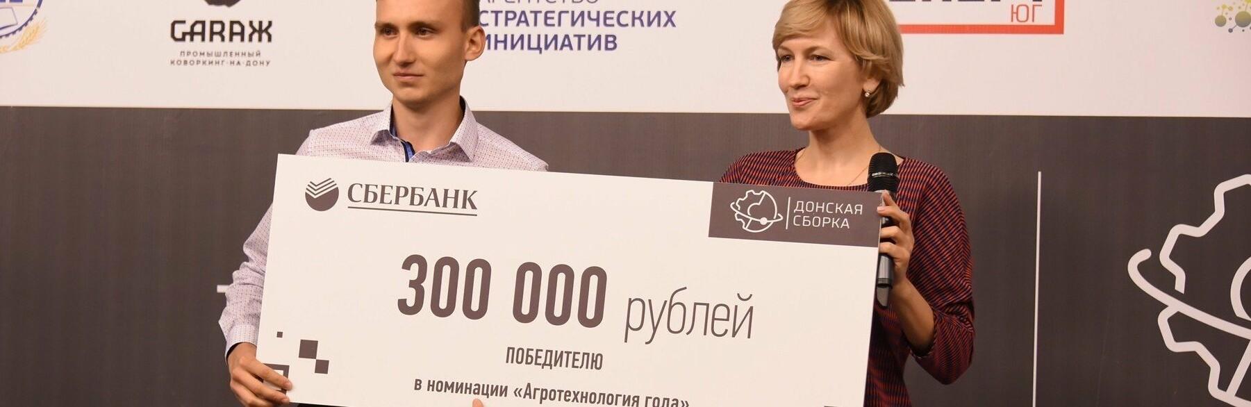 Главный приз на «Донской сборке 2018» достался кубанским изобретателям