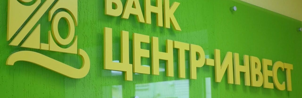 центр инвест банк онлайн ростов