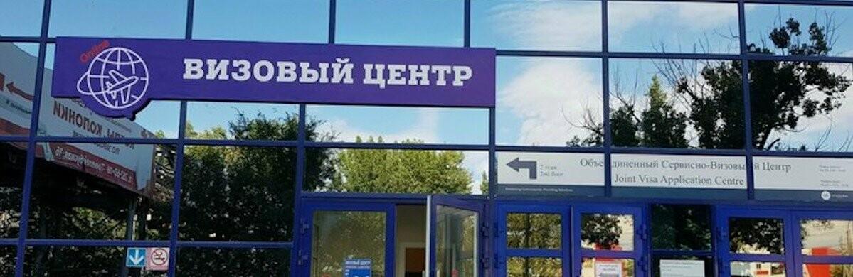 Визовый центр Греции в Ростове-на-Дону возобновил свою работу